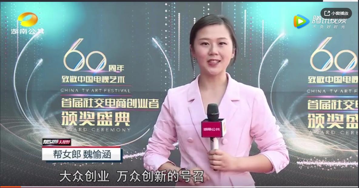 湖南公共频道报道爱善天使金鹰节