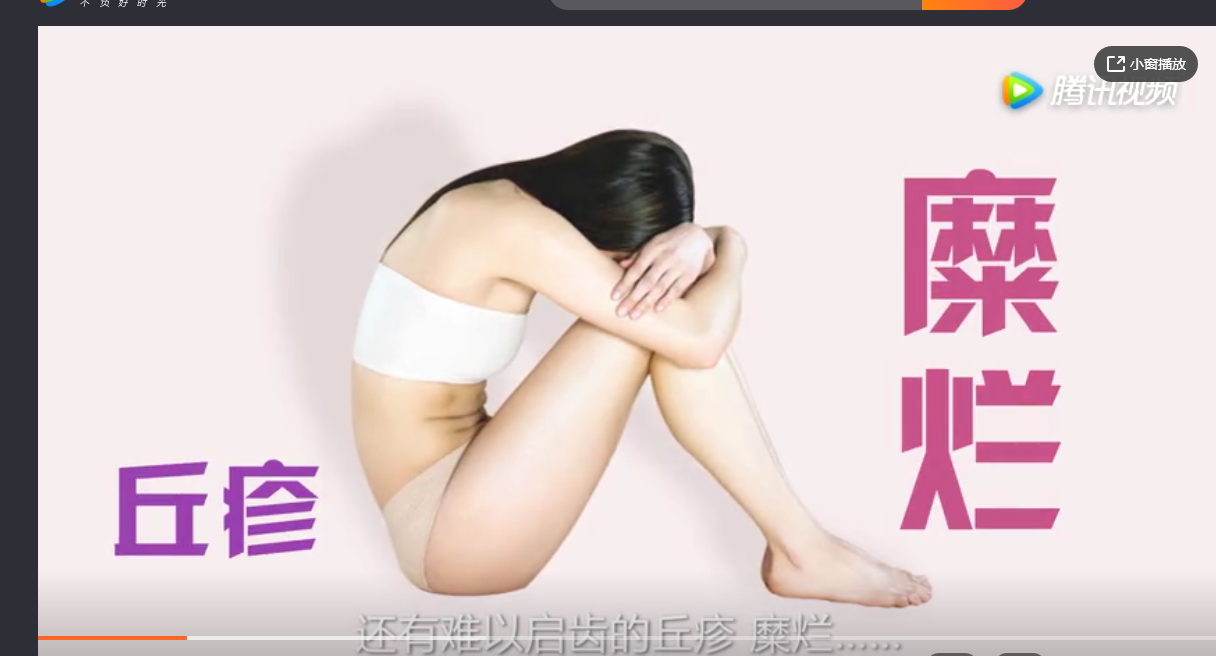 3.8度晴产品介绍