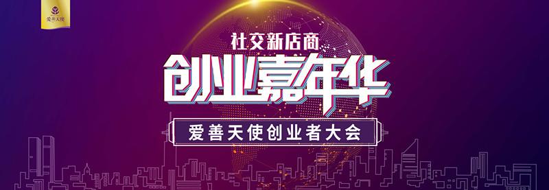 2019爱善创业嘉年华 ,请和正确的人在一起!
