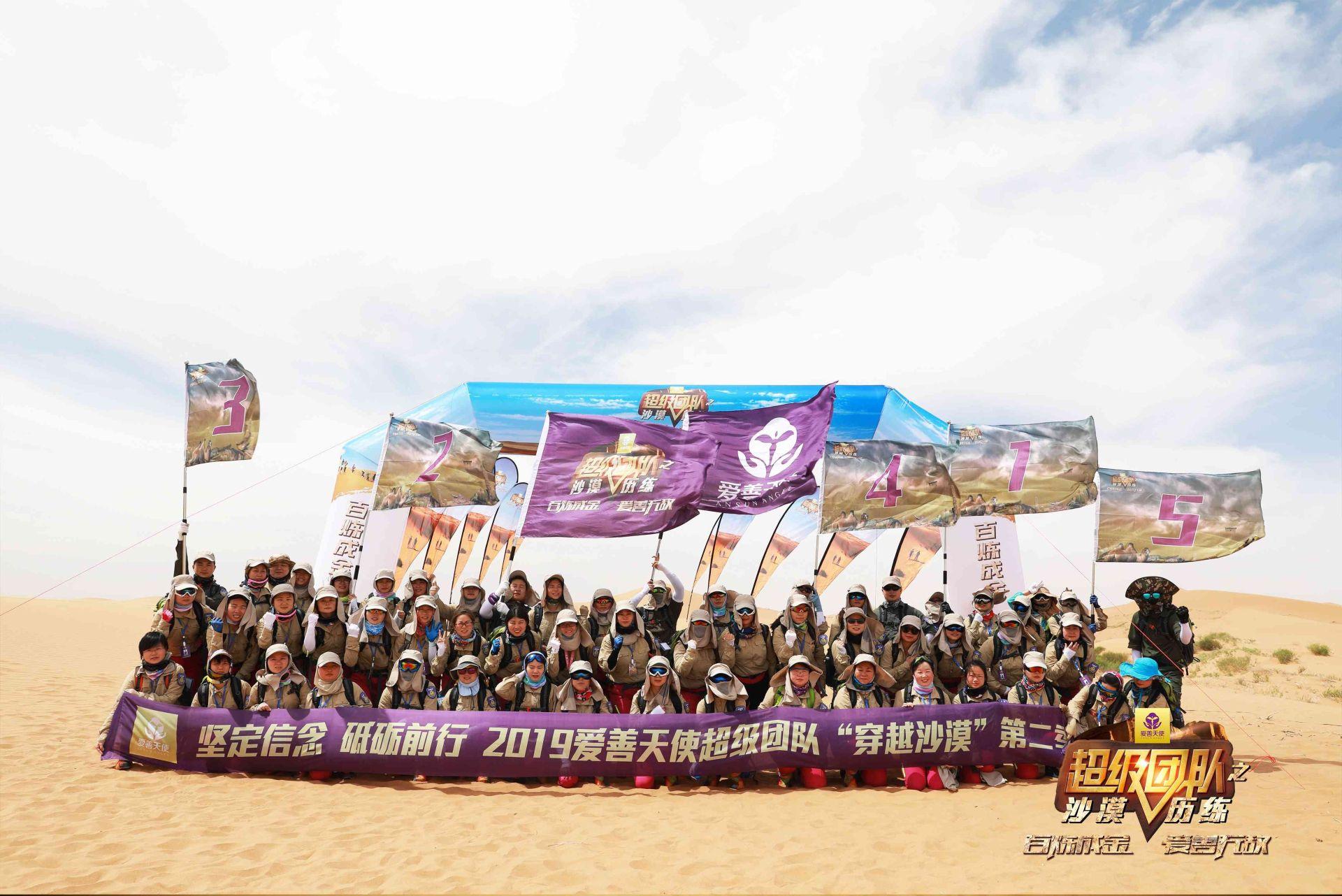 爱善天使超级团队穿越腾格里沙漠,荣耀归来!