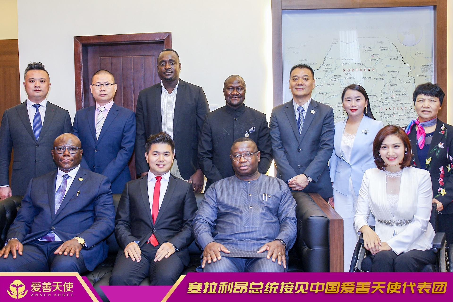 爱善天使代表团受邀出访非洲塞拉利昂共和国,为中非友谊添砖加瓦!