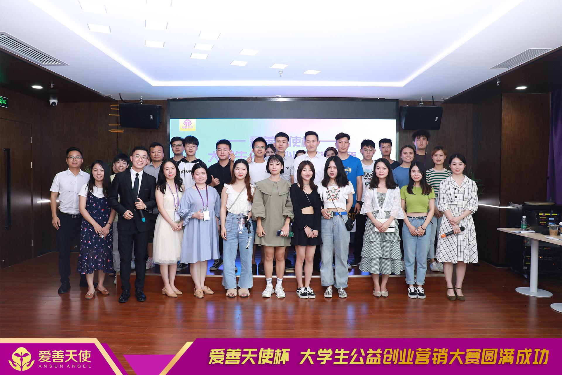 首届爱善天使杯大学生公益创业营销大赛圆满成功!