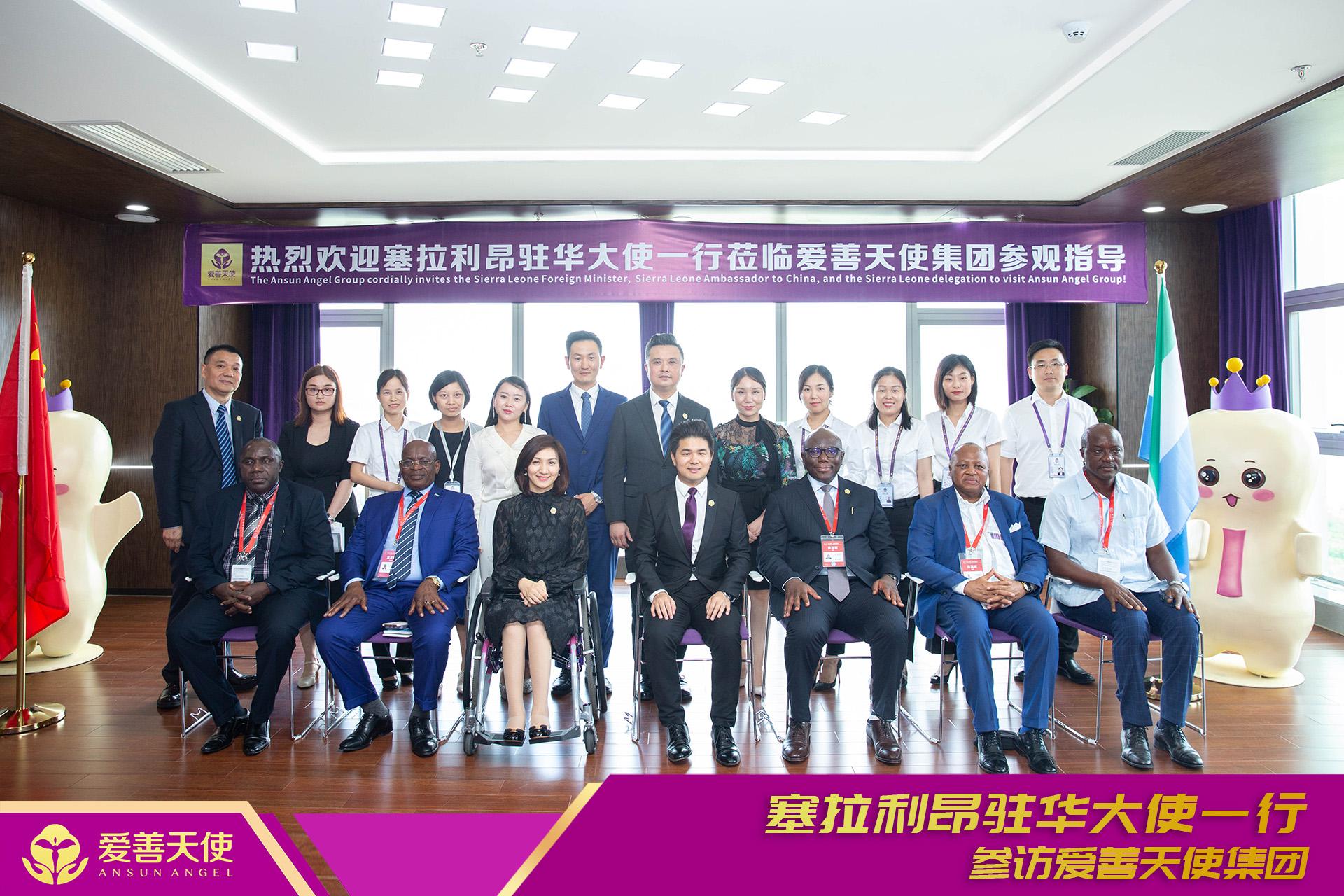 塞拉利昂驻华大使一行人莅临爱善天使集团参访指导!
