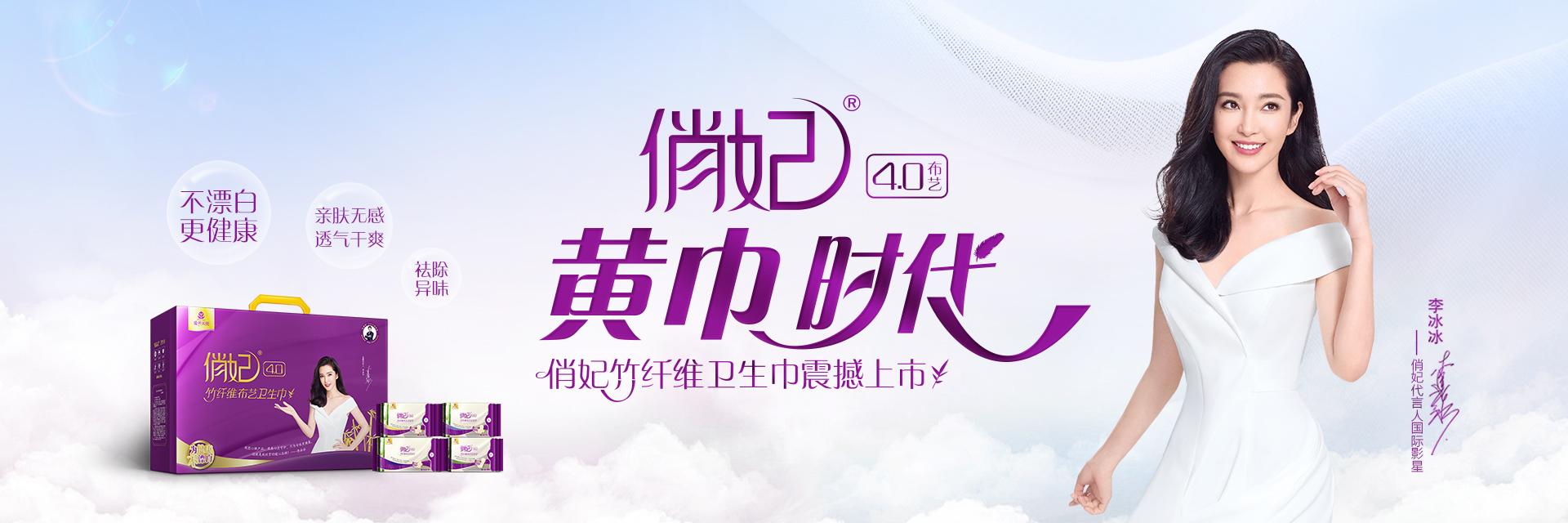 俏妃4.0竹纤维布艺卫生巾