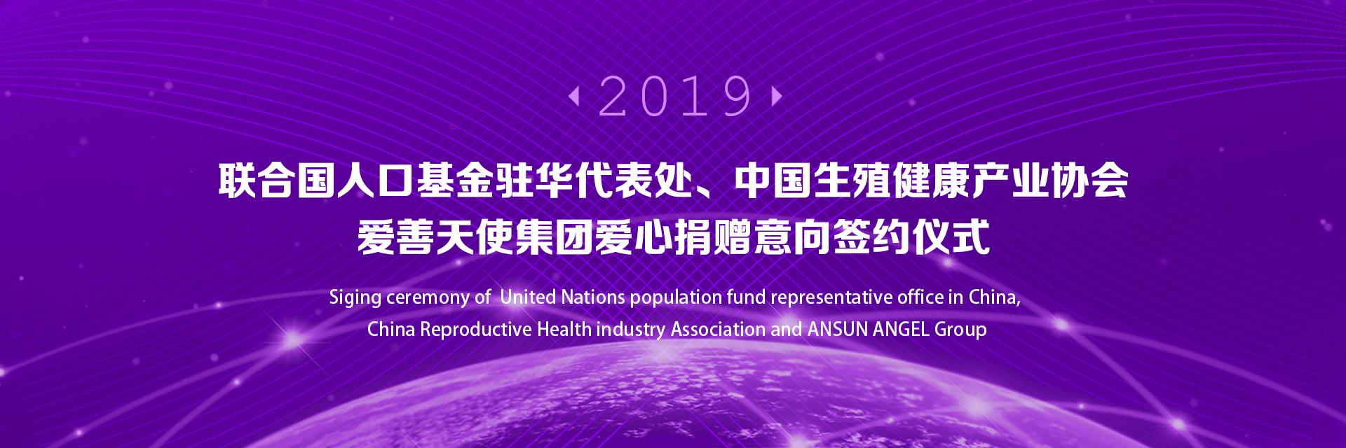 联合国人口基金、中国生殖健康产业协会