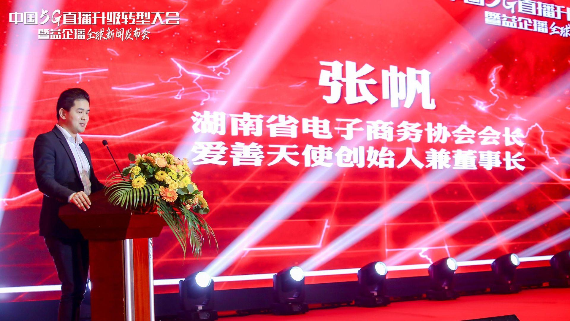 愛善天使集團張帆出席中國5G直播轉型升級大會并發表致辭
