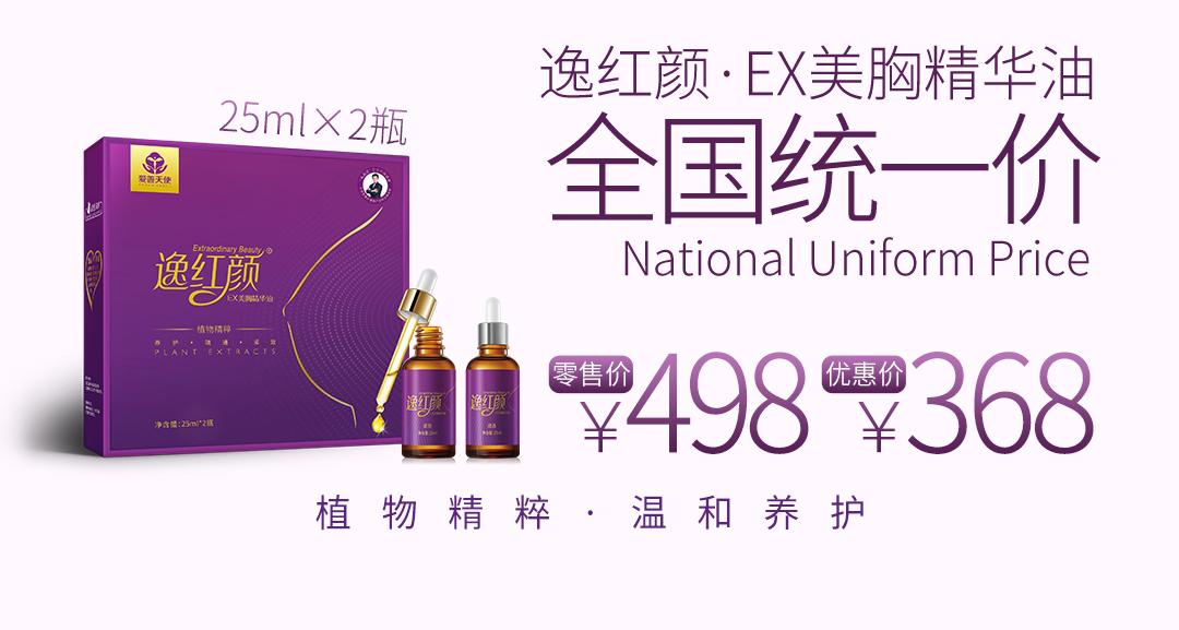 PC端逸紅顏EX美胸精華油產品詳情頁_11.jpg