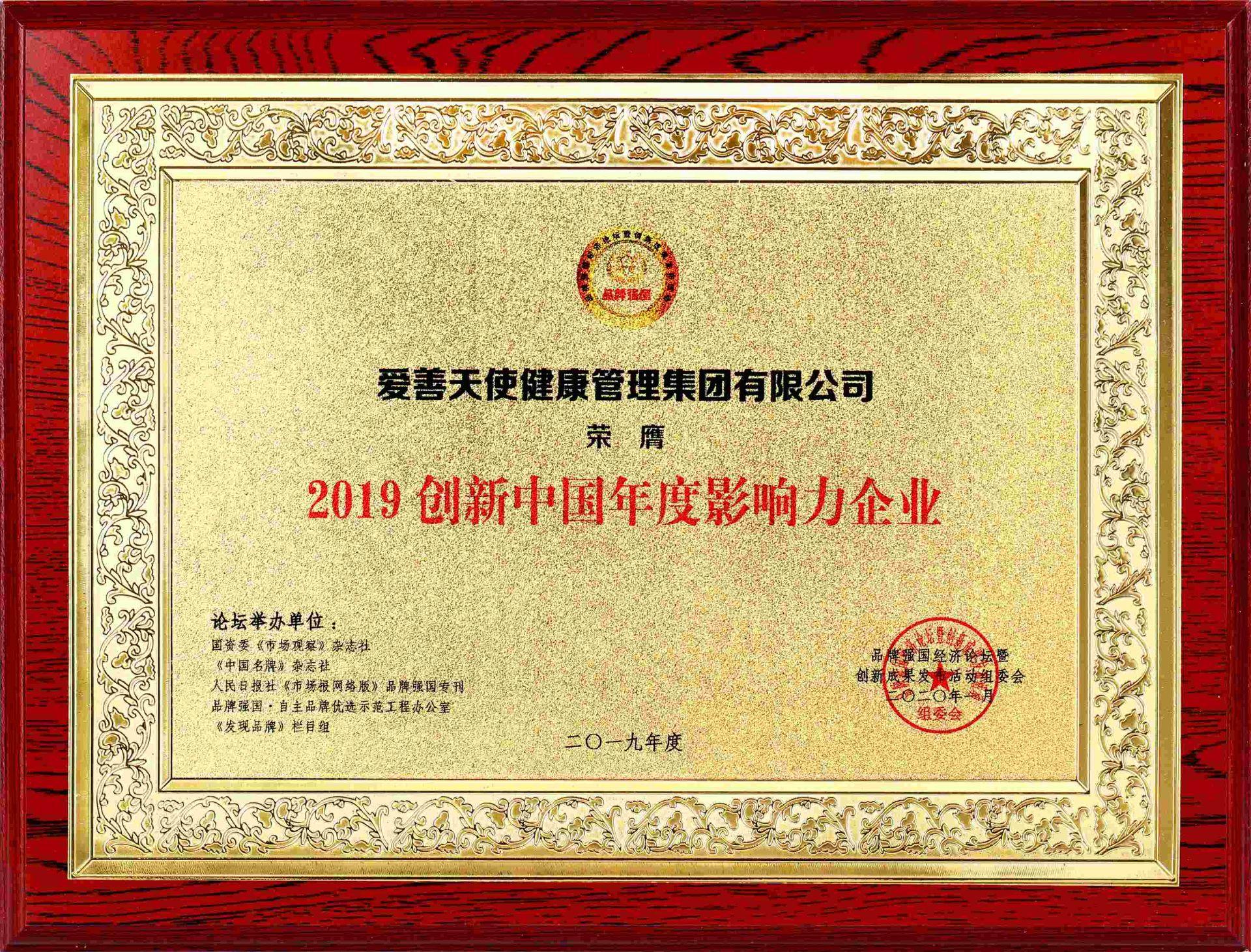 以創新引領發展,愛善天使集團獲頒三項大獎