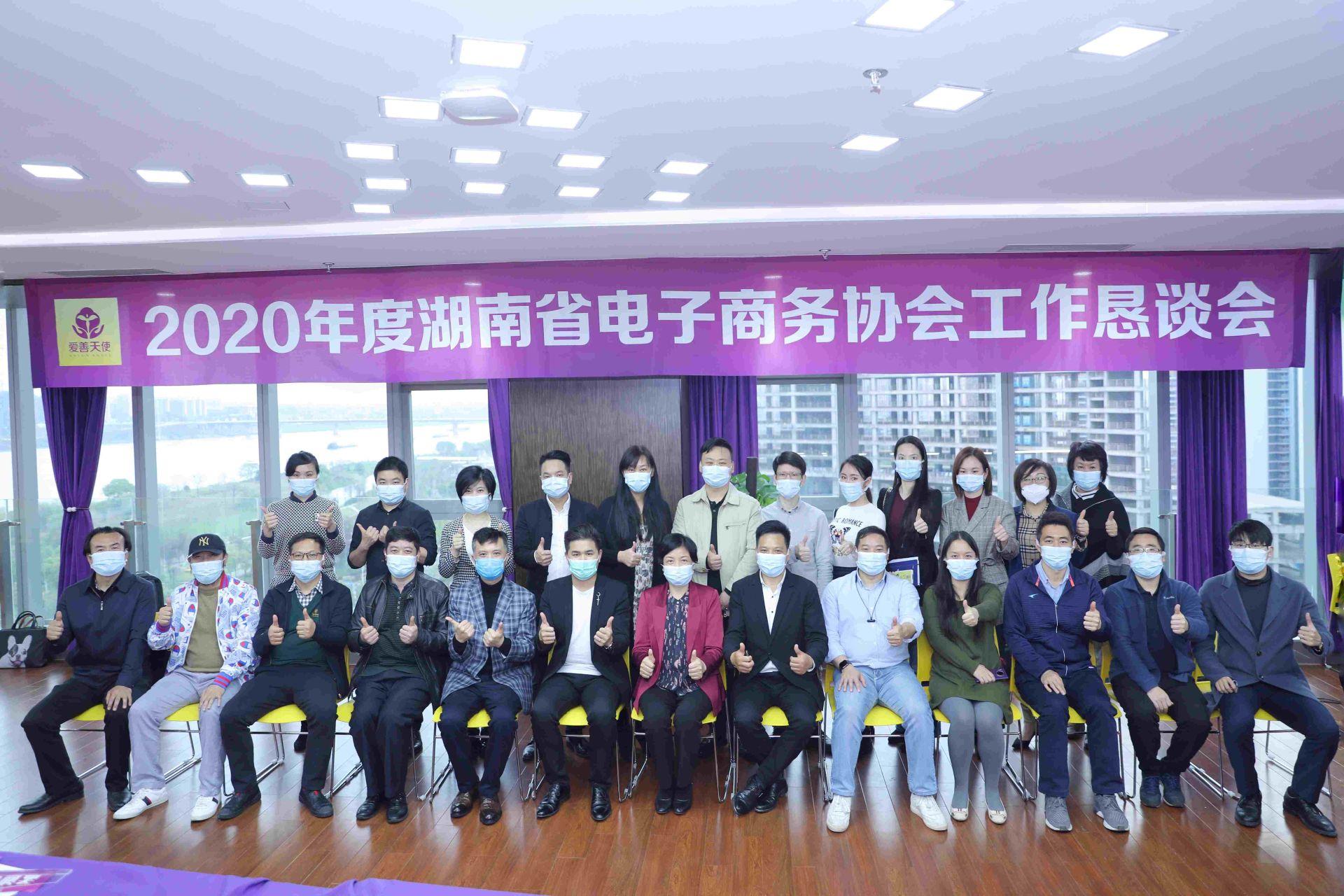 湖南省电商协会在会长单位爱善天使集团探讨数字商务发展