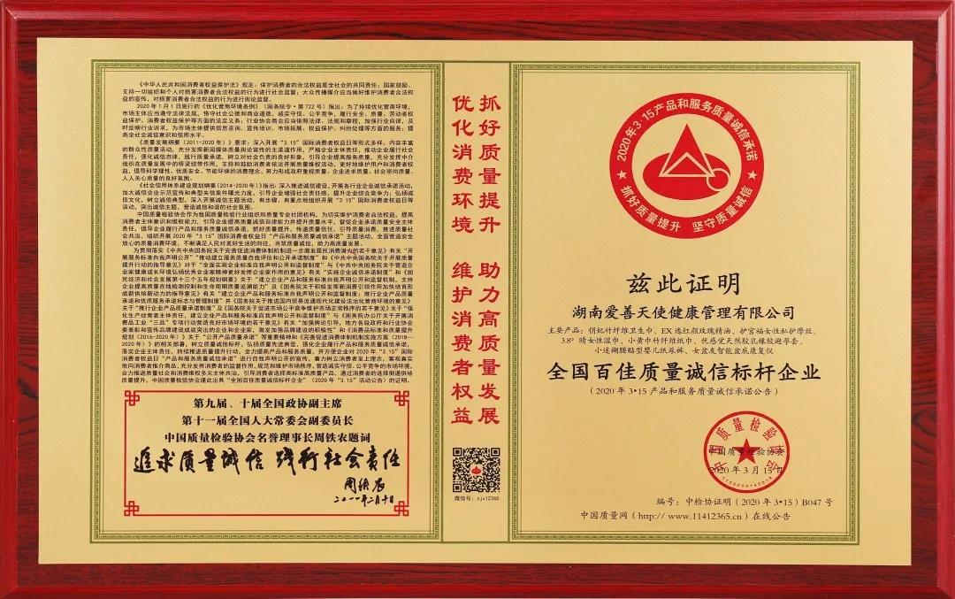 权威认证!爱善天使集团再获315全国质量检测六项荣誉